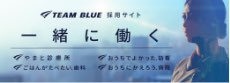 TEAMBLUE求人・採用